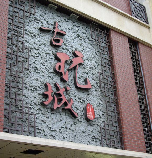 1-1-5中福古玩城.JPG