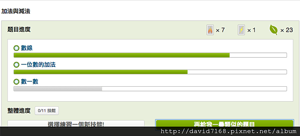 螢幕快照 2014-03-04 下午7.56.55
