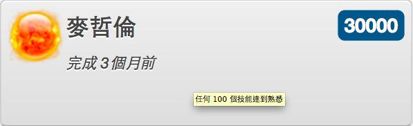 螢幕快照 2014-03-04 下午9.58.36
