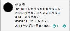 螢幕快照 2014-04-05 下午5.52.15