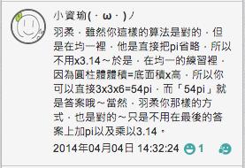 螢幕快照 2014-04-05 下午5.52.24