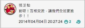 螢幕快照 2014-04-05 下午6.06.24