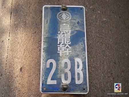 6-1貼紙護身烏龍幹-1SANY1117-4