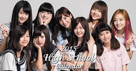2015台灣高校正妹月曆.1