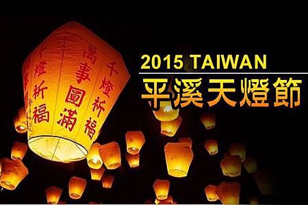 12-6.2015平溪天燈節