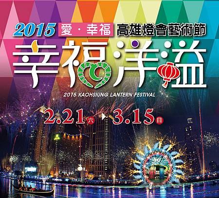 12-8.2015全台元宵喜洋洋高雄-7