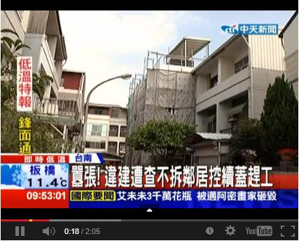 違章建築危害公安-5.png