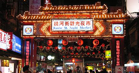 台北饒河街夜市.png