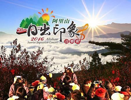 2016 阿里山日出印象音樂會.jpg