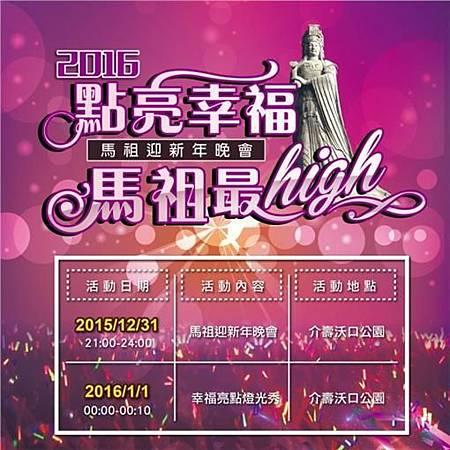 2016馬祖迎新年跨年晚會│點亮幸福馬祖最HIGH.jpg