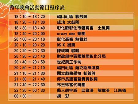 2016彰化慈善公益跨年晚會.jpg