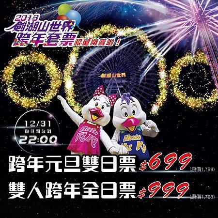 2016劍湖山跨年晚會.jpg