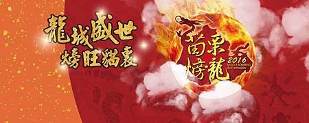 2016苗栗火旁龍