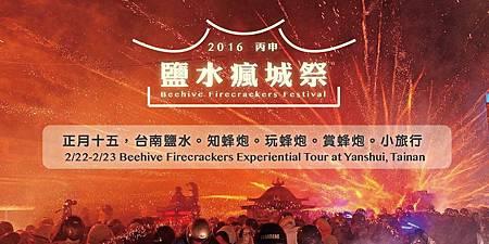 2016台南鹽水蜂炮