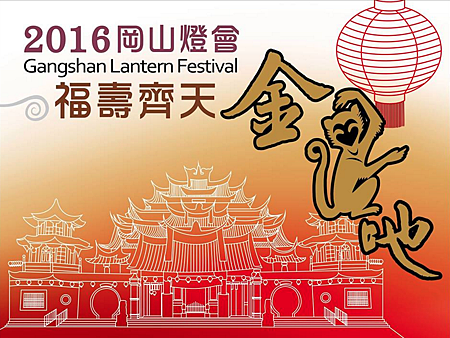 2016岡山燈會藝術節