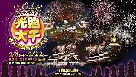 2016佛光山平安燈