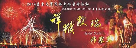 2016台東元宵炸寒單