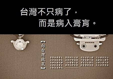 A01.台灣病入膏肓David Day.jpg
