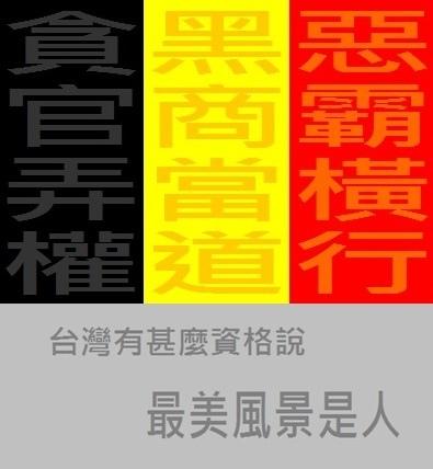 A06.台灣醜陋的貪黑惡David Day.jpg