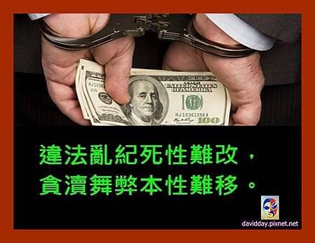 A07.違法亂紀貪瀆舞弊David Day.jpg