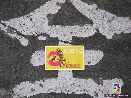 0飛刀情人組SANY5062.JPG