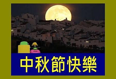 0中秋節快樂.jpg