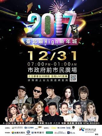 2017-2台北跨年-2