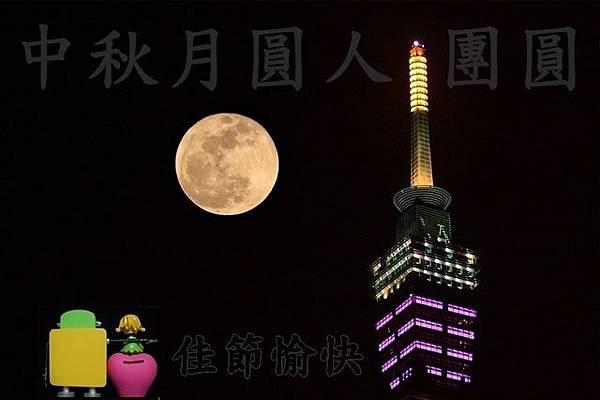 0+2017中秋101.jpg