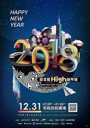 2018 台北最 HIGH新年城