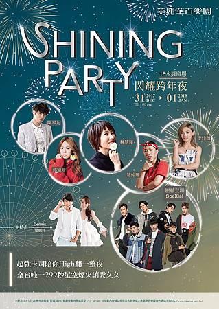 2018 台北市美麗華跨年晚會 SHINING PARTY