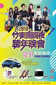 2018 新竹竹東團圓夜跨年晚會活動