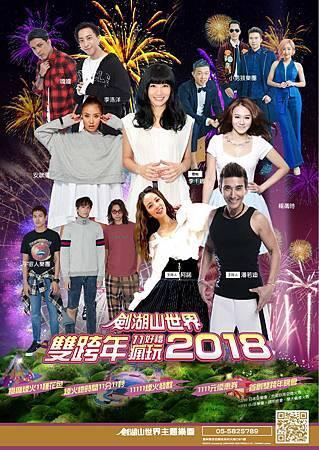 劍湖山世界 2018 跨年晚會