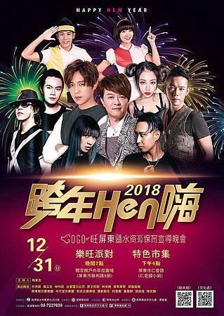 2018 跨年 HEN 嗨 - GOGO 旺屏東暨水資源保育宣導晚會