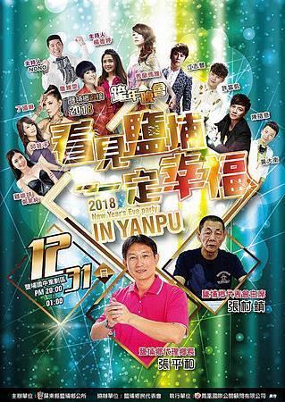 2018 屏東 - 看見鹽埔一定幸福