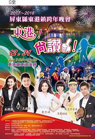 2018 東港尚讚跨年晚會