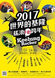 2018 世界的基隆-搖滾 HI 跨年 Keelung Rocker