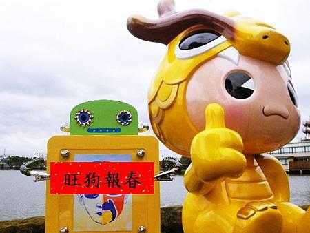 2018已加彩SANY6417旺狗報春.JPG