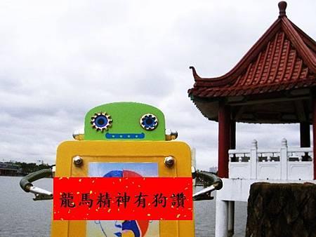 2018已加彩SANY6401龍馬精神有狗讚.JPG