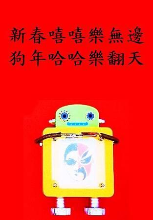 520樂樂對聯-Lele.jpg