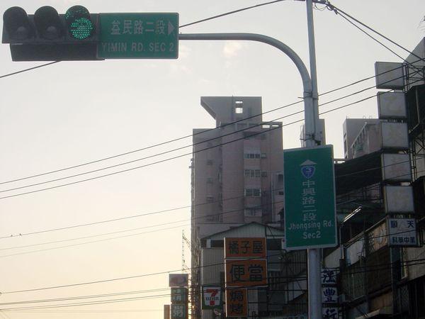 在台中縣難得一見的省道標示路牌XD