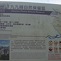 涼亭旁有一個九九峰的地質介紹