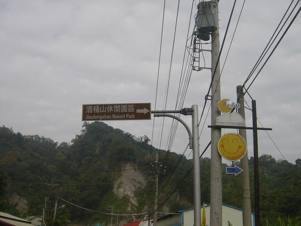 右轉往酒桶山風景區