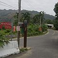 茅埔產業道路終點