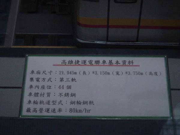 車廂基本資料