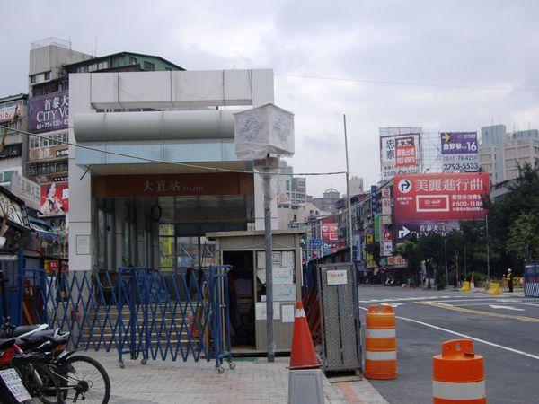 大直站1號出口