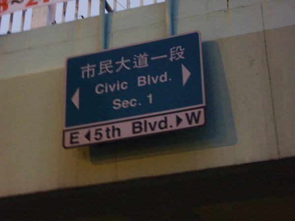 市民大道一段