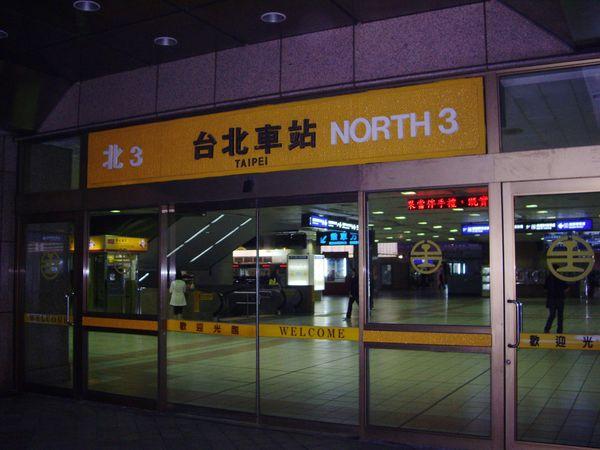 台北車站北三門