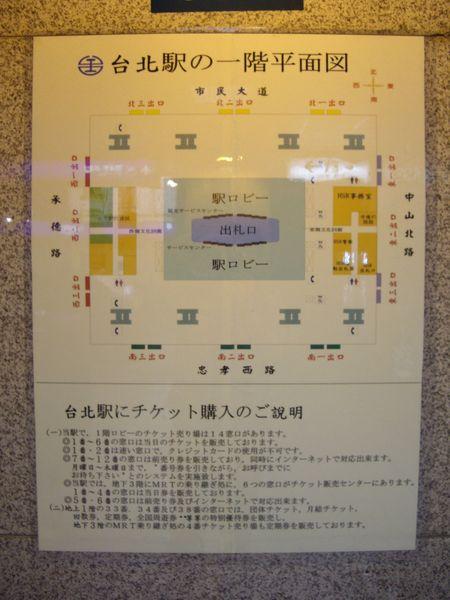 難得看到台鐵有日文版的樓層式圖