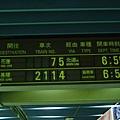 台北車站B1台鐵舊型翻牌式的看板