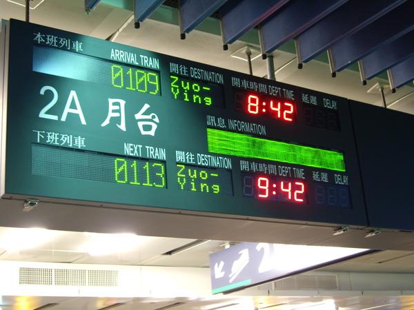 台北車站B1高鐵LED看板